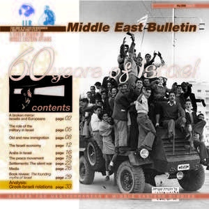60 years of Israel  | Middle East Bulletin 11